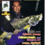 giant snakehead bungsamran lake